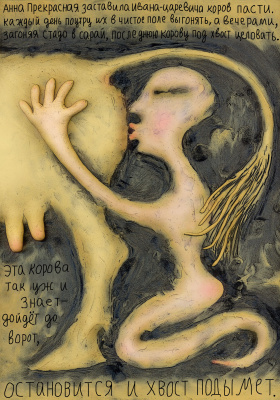 Vladimir Ilyich Zhukovsky. Illustration for the fairy tale 8