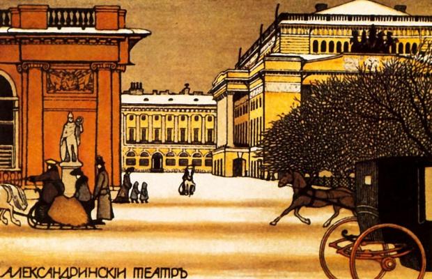 Mstislav Valerianovich Dobuzhinsky. Petersburg. Alexandrinsky theatre