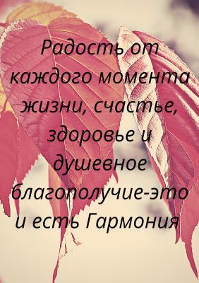 Anna Kremer. Harmony