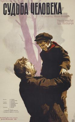 "Boris Alexandrovich Zelensky. ""The destiny of man"". Dir. S. Bondarchuk"