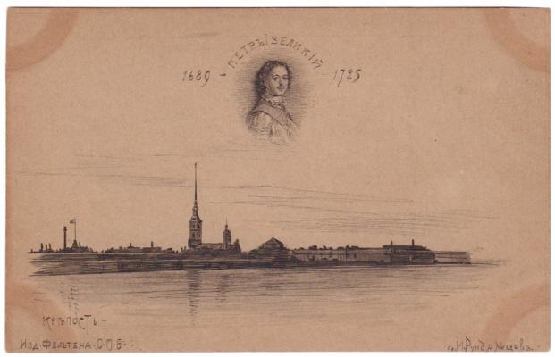 Михаил Викторович Рундальцов. «Петр Великий» Гравюра на металле 1900