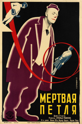 Владимир Августович Стенберг, Георгий Стенберг. Мёртвая петля