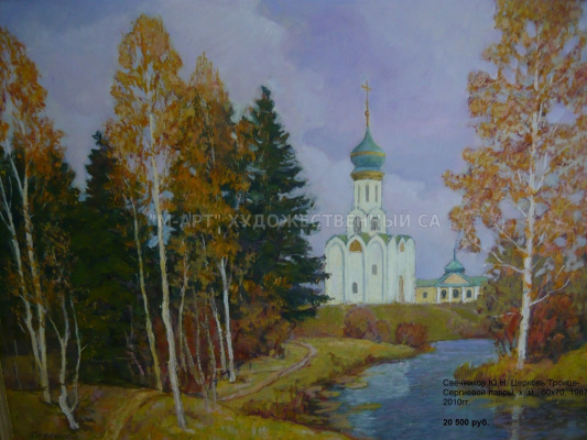 Yuri Nikolaevich Svechnikov. Church of the Trinity-Sergius Lavra
