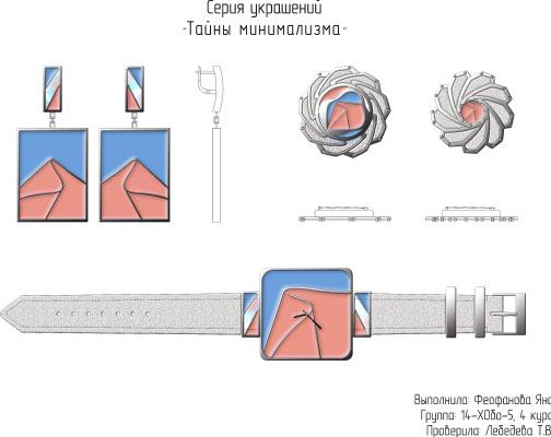 "Yana Gennadievna Feofanova. A series of jewelry ""Secrets of minimalism"""