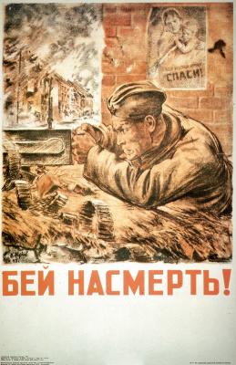 Николай Николаевич Жуков. Бей насмерть!
