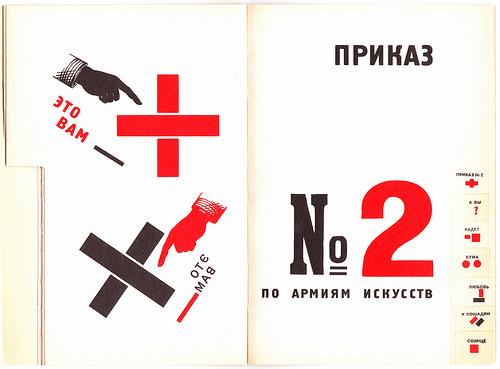 Эль Лисицкий. Иллюстрация для книги В. Маяковского