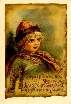 Елизавета Меркурьевна Бём (Эндаурова). И смотрели на Чурилушку, красоте его дивились, так что очи помутились!