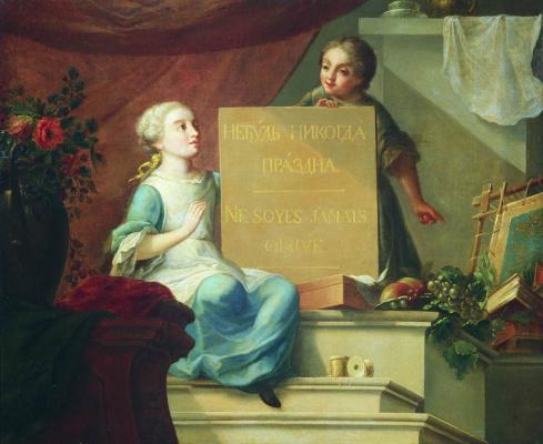 """Алексей Иванович Бельский Россия 1726 - 1796. """"Не будь никогда праздна"""""""