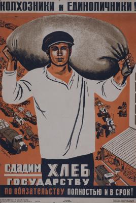 Виктор Иванович Говорков. Колхозники и единоличники! Сдадим хлеб государству!