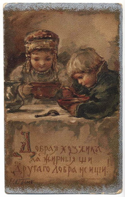 Елизавета Меркурьевна Бём (Эндаурова). Добрая хозяйка да жирные щи