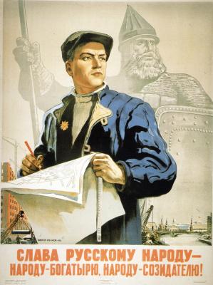 Виктор Семенович Иванов. Слава русскому народу - народу-богатырю, народу-созидателю!