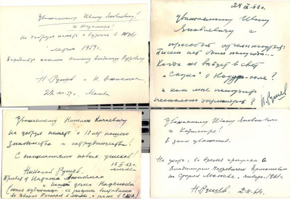 Nadezhda Nikolaevna Rusheva. Dedicatory photo N. To.Rusheva I. Kuznetsov