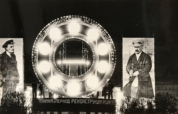 Historical photos. Festive illumination with portraits of leaders, Lenin and Stalin