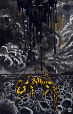Олекса Манн. Трубы смерти