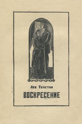 Alexandrovich Rudolf Pavlov. Resurrection. Lev Tolstoy. Avantitul.
