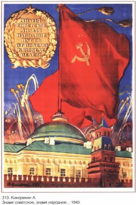Плакаты СССР. Знамя советское, знамя народное...