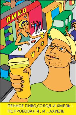 German iordanskii. Foam beer