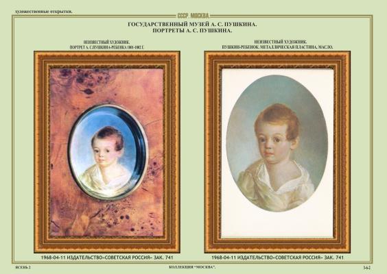 Senin V.A.. Museum of A. S. Pushkin
