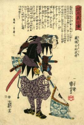 Utagawa Kuniyoshi. 47 loyal samurai. Kurahashi, Zensuke Takeyuki ripped from the wall, the hanging scroll on the blade of the sword