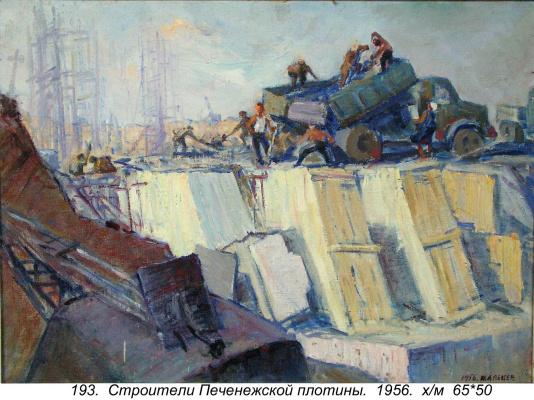 Петр Николаевич Мальцев (1926-2010). Строители печенежской плотины