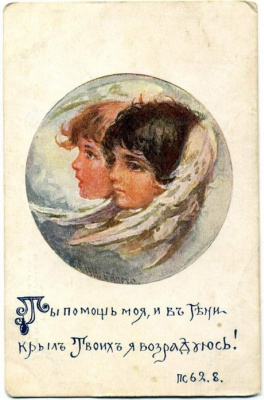 Елизавета Меркурьевна Бём (Эндаурова). Ты помощь моя