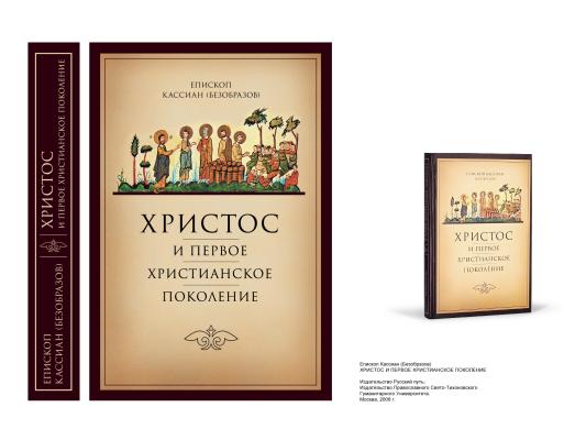Seraphim Alexandrovich Khidoyatov. CHRIST AND THE FIRST CHRISTIAN GENERATION