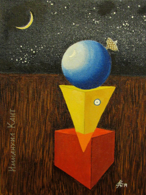 "Artashes Badalyan. Immanuel Kant (from the cycle ""Symbolic Geometry"") - xm - 40x30"
