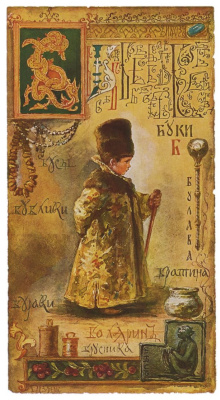 Елизавета Меркурьевна Бём (Эндаурова). Азбука. Буква Б