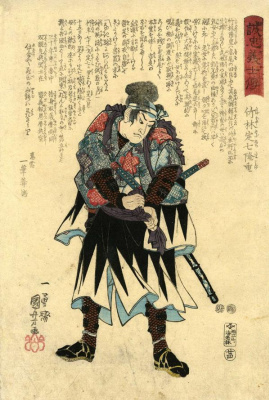 Utagawa Kuniyoshi. 47 loyal samurai. Takabayasi Sagacity, Takashige, tightening the belt