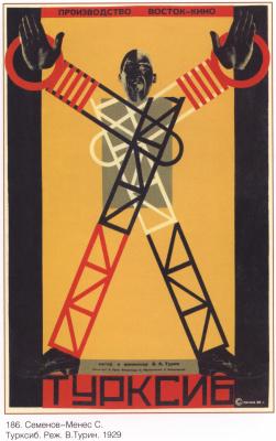 Плакаты СССР. Турксиб