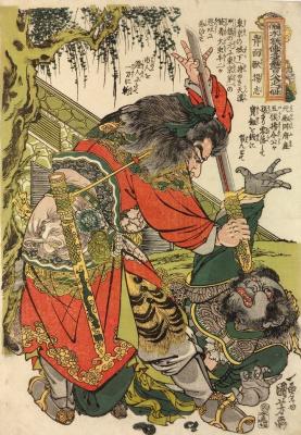 "Utagawa Kuniyoshi. Yan Zhi. Blackface beast. 108 heroes of the novel ""water margin"""
