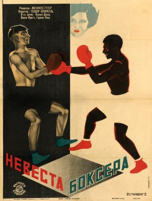 Vladimir Avgustovich Stenberg. Bride of the Boxer