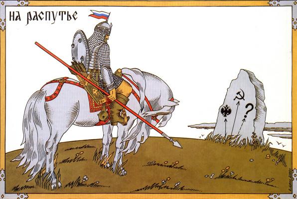 Ефим Семенович Цвик. На распутье