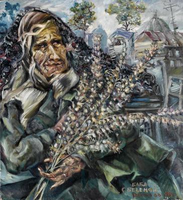 Вячеслав Васильевич Калинин. Баба с беленой. 1984