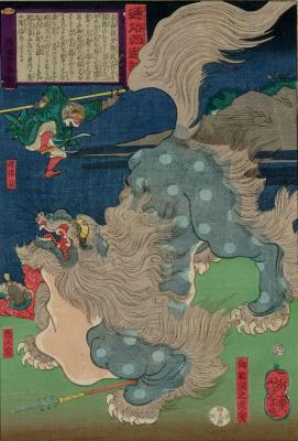 "Tsukioka Yoshitoshi. The monkey king son Goku fights with the old demon verbluda-lion. Series ""journey to the West"""