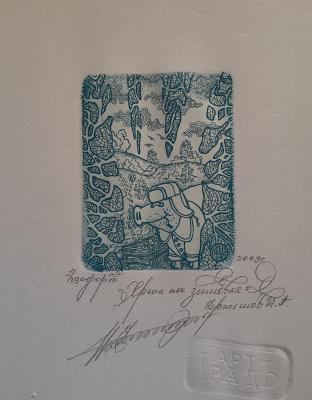 Igor Alexandrovich Chernyshov. Hryun wintering