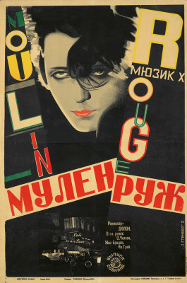 Vladimir Avgustovich Stenberg. Moulin Rouge