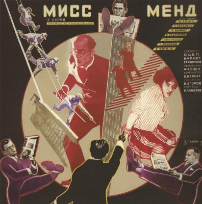 "Vladimir Avgustovich Stenberg. ""Miss Mend"". Dir. F. Understand, B. Barnett"