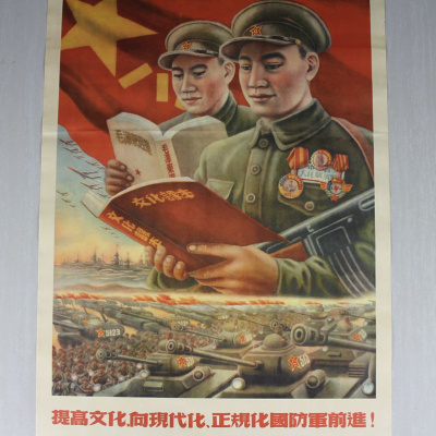 Unknown artist. Mao People's Liberation Army
