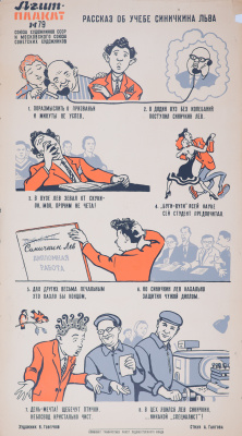 Виктор Иванович Говорков. Рассказ об учебе Синичкина Льва. Агитплакат № 79