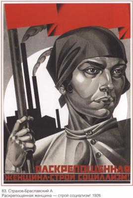 Плакаты СССР. Раскрепощенная женщина - строй социализм!