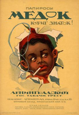 "Alexander Nikolayevich Zelensky. Cigarettes ""Medoc"" Smoking connoisseur! Leningrad state tobacco. trust"