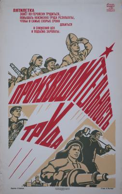Виктор Иванович Говорков. Производительность труда. Агитплакат № 1984