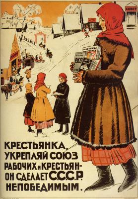 Максим Владимирович Ушаков-Поскочин. Крестьянка, укрепляй союз рабочих и крестьян - он сделает СССР непобедимым
