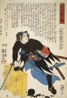 Utagawa Kuniyoshi. 47 loyal samurai. Onodera Toemon, Hidetomo tighten the lace of his sandals, my foot on the overturned table.