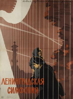 Николай Михайлович Хомов. Ленинградская симфония