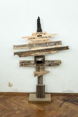 Владислав Юрашко. Literal sculpture 10