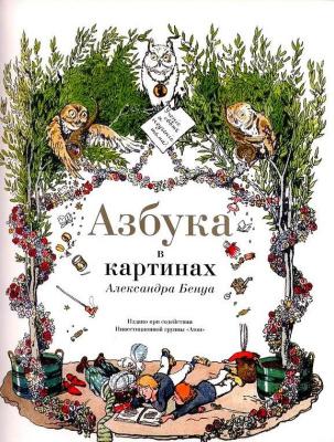 Alexander Nikolaevich Benoit. ABC. Cover