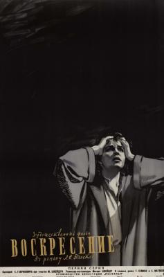 Михаил Нахманович Хазановский. Воскресение : Художественный фильм по роману Л. Н. Толстого. Первая серия