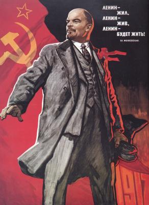 Виктор Семенович Иванов. Ленин - жил, Ленин - жив, Ленин - будет жить! (Вл. Маяковский)